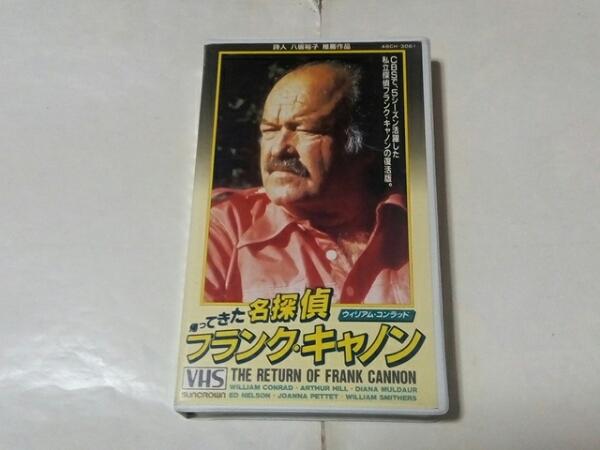 ビデオ 帰ってきた名探偵フランク・キャノン DVD未発売作品_画像1