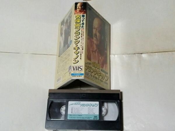 ビデオ 帰ってきた名探偵フランク・キャノン DVD未発売作品_画像2