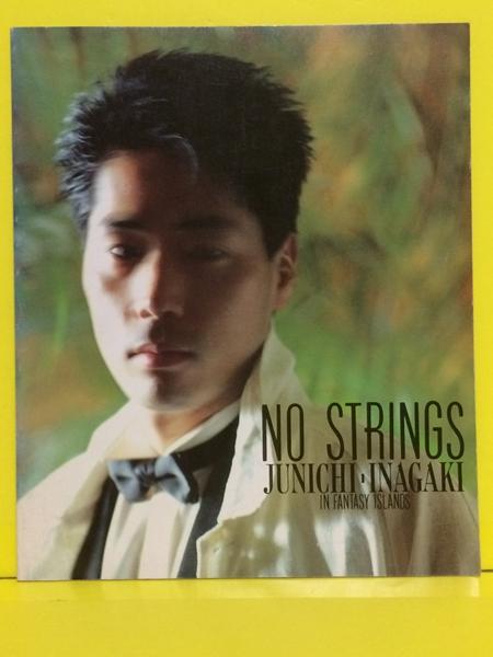 【パンフ】稲垣潤一 NO STRINGS ツアーパンフ 1985