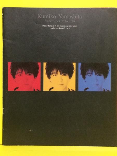 【パンフ】山下久美子 Sweet Rockin' Tour ツアーパンフ 1985