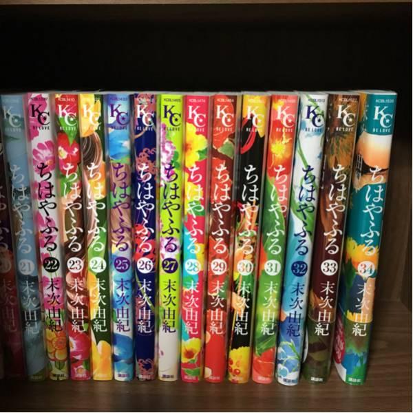 美品 ちはやふる 全巻セット 1~34最新刊まで グッズの画像