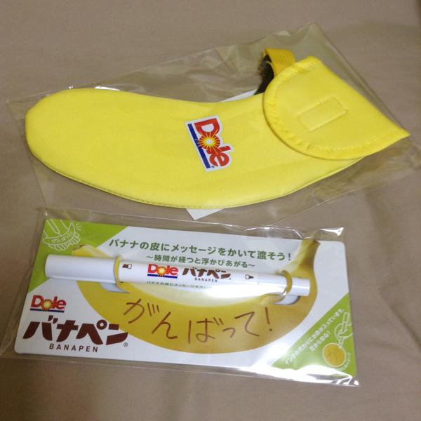 Dole【ドール懸賞当選品】バナペン&バナナポーチ非売品