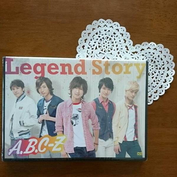 *A.B.C-Z『Legend Story』SHOP盤DVD*新品未開封品*
