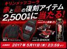 KIRIN - ◆キリン メッツコーラ 赤と黒の復刻アイテム 応募券150枚◆