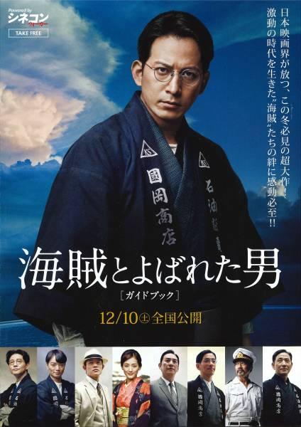 【非売品】 映画『海賊とよばれた男』 ガイドブック ★ 岡田准一