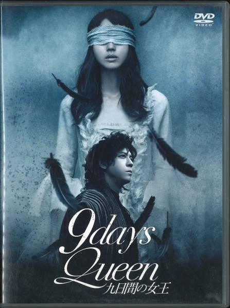 【DVD】 9 days Queen 九日間の女王 ★ 堀北真希/上川隆也 グッズの画像
