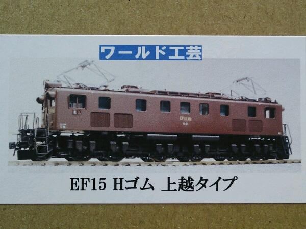 ワールド工芸 EF15(Hゴム上越タイプ)キット未着手【送料無料】