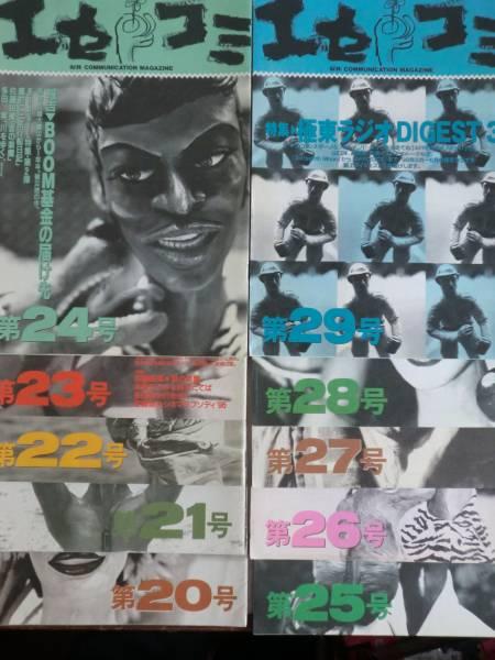 FC会報 【エセコミ・1995~2001年版・Vol.20~36号】 17冊