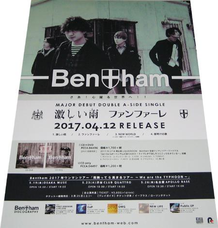 ●Bentham 『激しい雨/ファンファーレ』CD告知ポスター 非売品