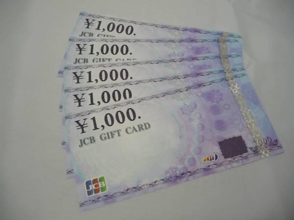 ※※※JCBギフトカード5000円分 1000円券×5枚 新品【切手払可】※※※