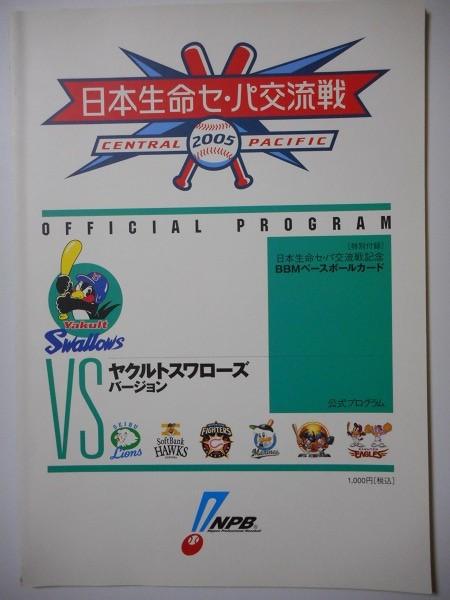 2005 ヤクルトスワローズ オフィシャルプログラム トレカ付 グッズの画像