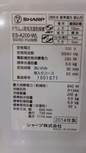 【I64】入念清掃済み♪SHARPシャープ プラズマクラスタードラム式9kg洗濯乾燥機 ES-A200-WL☆左開き_画像3
