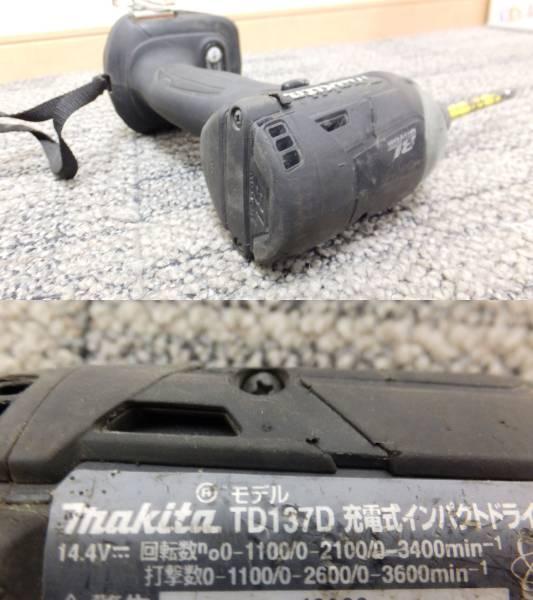 【I80】まだまだ使える♪マキタmakita インパクトドライバ TD137D本体♪格安売切_画像3