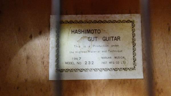 【I26】50年前のヴィンテージ♪ハシモト製 1967年製ガットギター No232★ハードケース付_画像3