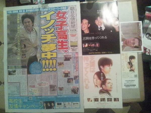 !希少!広告新聞・チラシ・割引券「V6井ノ原快彦」5点(詳細不明) コンサートグッズの画像
