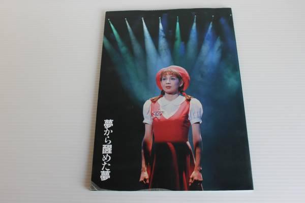 【送料無料】 劇団四季 夢から醒めた夢 ミュージカル パンフレット