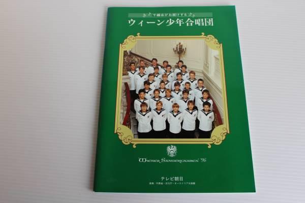【送料無料】 ウィーン少年合唱団 WIENER SANGERKNABEN'96 千趣会がお届けする パンフレット