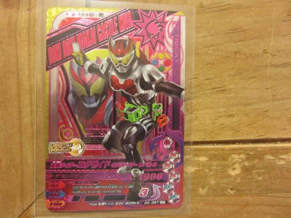 G4-067CPガンバライジング☆仮面ライダーエグゼイドキバゲーマーレベル2