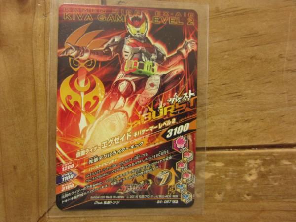 G4-067CPガンバライジング☆仮面ライダーエグゼイドキバゲーマーレベル2_画像2