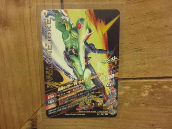 G4-037 LR☆ガンバライジング☆仮面ライダーWサイクロンジョーカー_画像2
