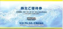 大黒屋★6/30迄 セントラルスポーツ株主優待券 2枚セット★