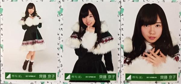 欅坂46生写真 (ひらがなけやき)齊藤京子〔有明ワンマンクリスマス衣装〕3種コンプ