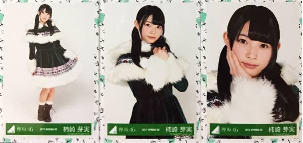 欅坂46生写真 (ひらがなけやき)柿崎芽実〔有明ワンマンクリスマス衣装〕3種コンプ