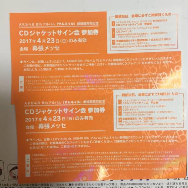 AKB48サイン券 ライブ・総選挙グッズの画像