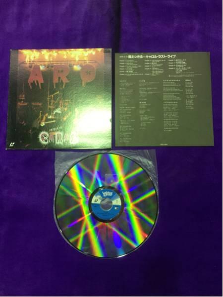 CAROLラストライブレイザーディスク+キャロル特大ポスター額縁つき。