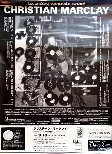 クリスチャン・マークレー Christian Marclay '99年札幌ポスター