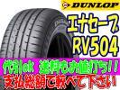 RV504 205/60R16 【4本セット】 エナセーブ RV504 205/60-16 ENASAVE RV504 205-60-16