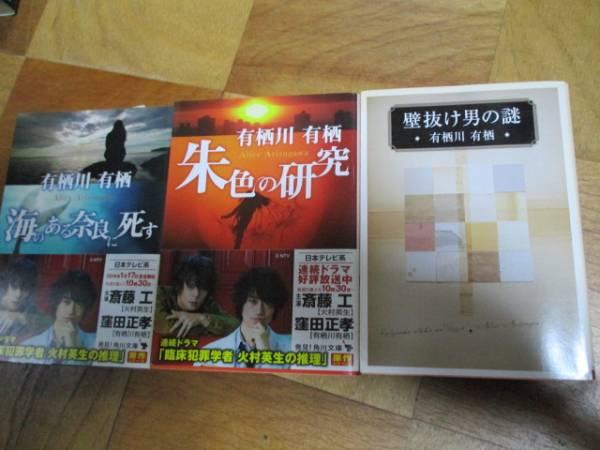 文庫本3冊セット(その4) 有栖川有栖 壁抜け男の謎、朱色の研究、海にある奈良に死す 送料無料