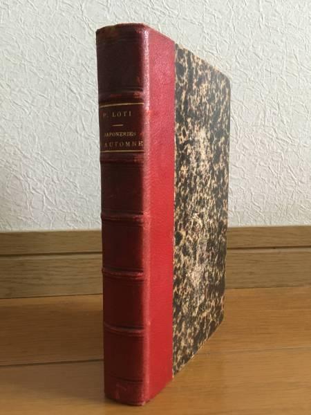 ピエール・ロティ著 「秋の日本」Japoneries d'autonme フランス語原書 1889年発行