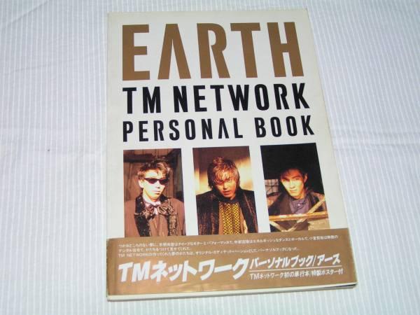 TM NETWORK 本 [EARTH PERSONAL BOOK] ポスター無し