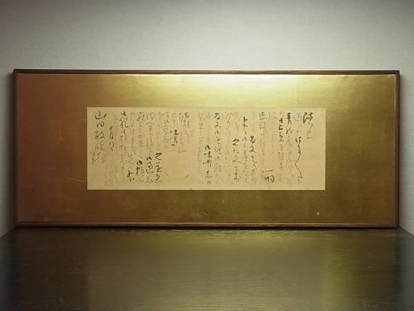 343 真筆保証 川端龍子 直筆手紙 画賛 林檎挿絵 横額
