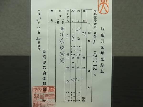 348 蔵出 備州長船助定 刀 白鞘_画像3