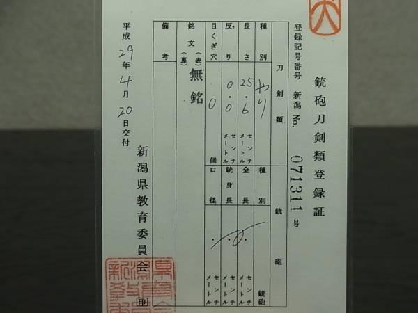 349 蔵出 無銘 槍 白鞘_画像3
