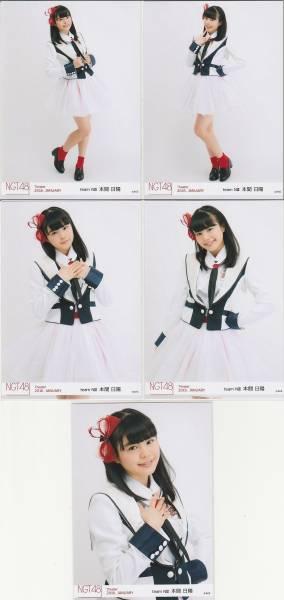 NGT48 本間日陽 2016 January 月別 生写真5枚コンプ ライブグッズの画像