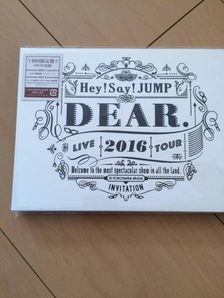 Hey!Say!JUMP 2016 DEAR. LIVEDVD 新品 未開封 初回限定版 DVD2枚組 コンサートグッズの画像