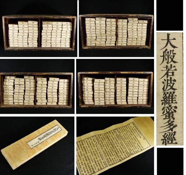 □京□延寶五年 大般若波羅蜜多経 計246巻 版刷経本 仏教美術 (検)中国 黄檗