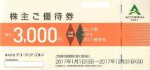 高爾夫球場 - ★アコーディア株主ご優待券 3000円×10枚【送料込み】★