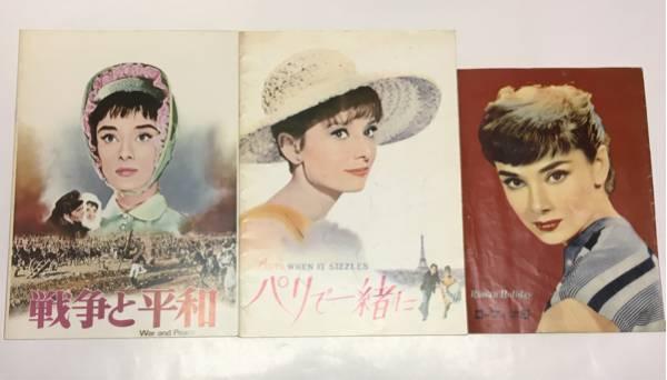 昔のもの オードリー・ヘップバーン 主演映画 パンフレット 戦争と平和/パリで一緒に/ローマの休日 3冊セット グッズの画像