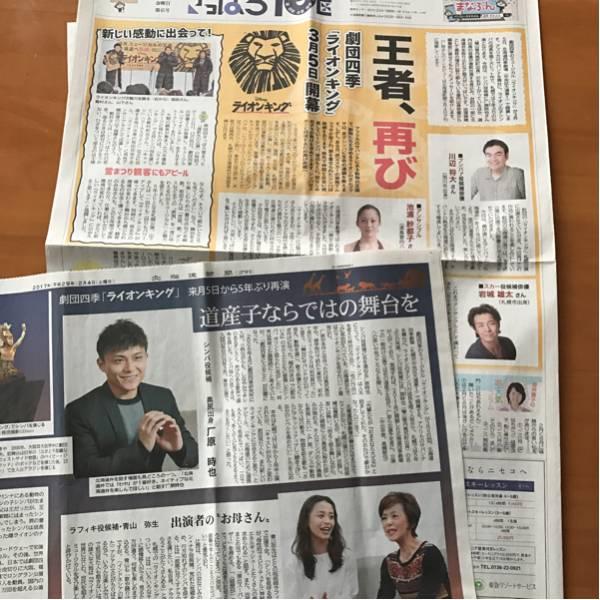 ライオンキング 劇団四季 地方新聞記事
