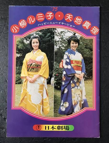 パンフ 小柳ルミ子 天地真理 ハッピーニューイヤーショー 1975年 日本劇場