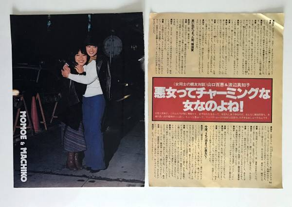 山口百恵 切り抜き 記事 2ページ 「渡辺真知子 親友対談」