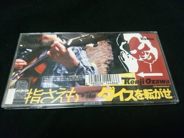 小沢健二「指さえも」 ライブグッズの画像