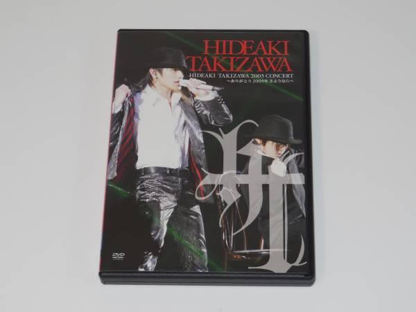[即決] 滝沢秀明 ありがとう 2005年 さようなら チャーム付き DVD キスマイ