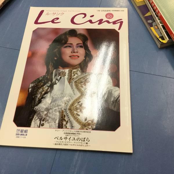 宝塚歌劇団 ル・サンク Vol.80 星組 ベルサイユのばら