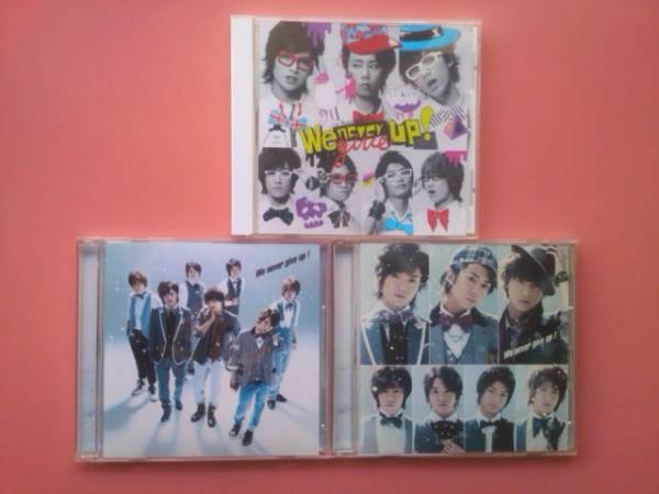 Kis-My-Ft2 CD+DVD 「We never give up!」 初回/通常 3種セット
