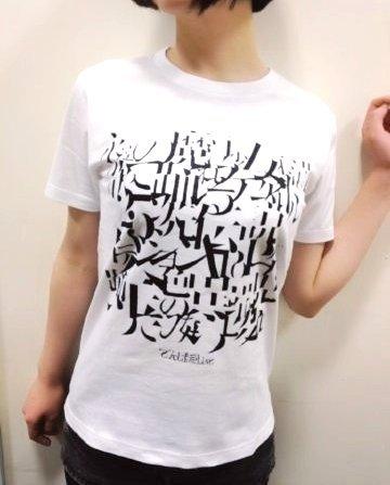 送料無料 即決 新品 Tシャツ でんぱ組.inc 愛と勇気と少しの電波 Lサイズ ライブグッズの画像
